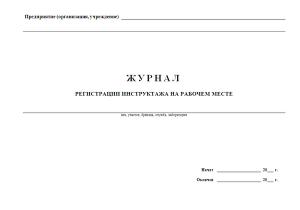 Журнал регистрации инструктажа на рабочем месте (титульный лист)