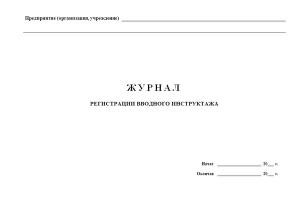 Журнал регистрации вводного инструктажа (титульный лист)