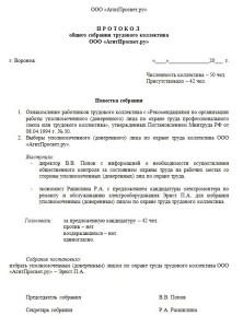 протокол избрания уполномоченного по охране труда