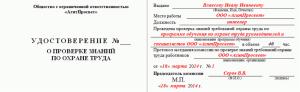 Пример оформления удостоверения о проверке знаний по охране труда