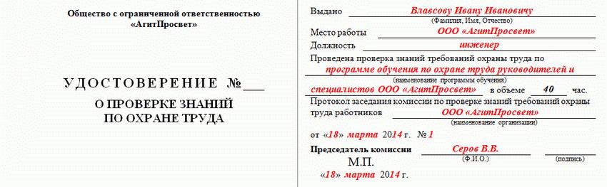 Удостоверение проверки знаний по электробезопасности бланк скачать ответы билетов на вторую группу электробезопасности