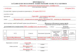 Образец заполнения протокола заседания комиссии по проверке знаний требований охраны труда работников