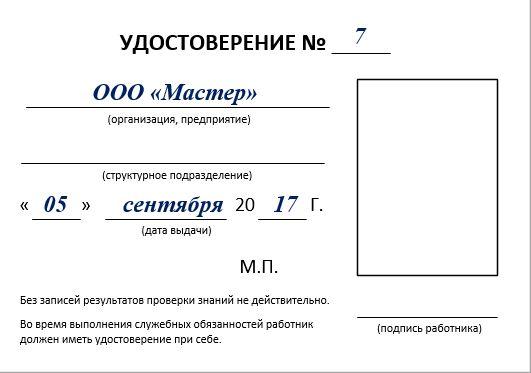 Скачать бланки удостоверения по электробезопасности группа электробезопасности со 2 на 3